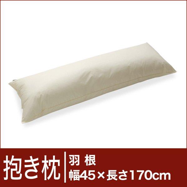 セレクト抱き枕 羽根 長方形 幅45×長さ170cm(代引き不可) P12Sep14