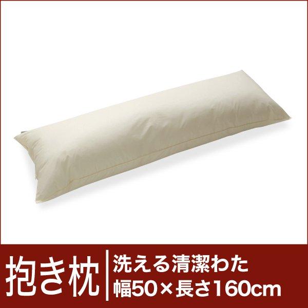 セレクト抱き枕 洗える清潔わた 長方形 幅50×長さ160cm(代引き不可) P12Sep14