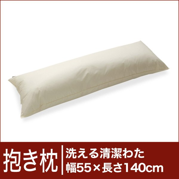 セレクト抱き枕 洗える清潔わた 長方形 幅55×長さ140cm(代引き不可) P12Sep14