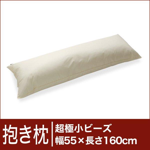 セレクト抱き枕 超極小ビーズ 長方形 幅55×長さ160cm(代引き不可) P12Sep14