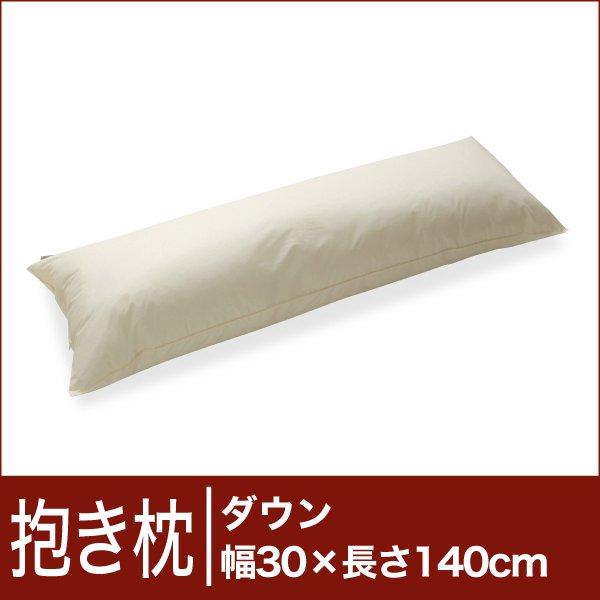 セレクト抱き枕 ダウン 長方形 幅30×長さ140cm(代引き不可) P12Sep14