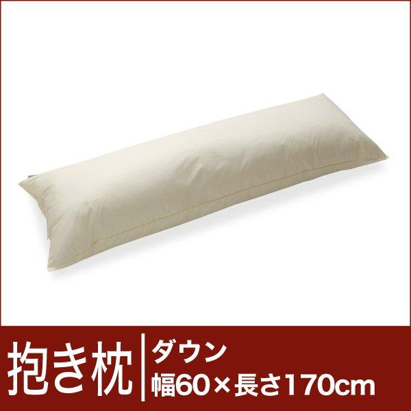 セレクト抱き枕 ダウン 長方形 幅60×長さ170cm(代引き不可) P12Sep14