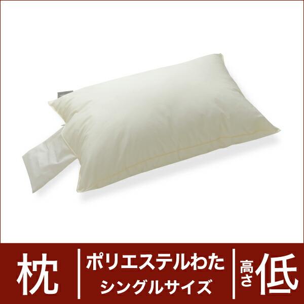 セレクト枕 ポリエステルわた シングルサイズ(43×63cm) 高さ低め(高さ調整口付き) (代引き不可) P12Sep14