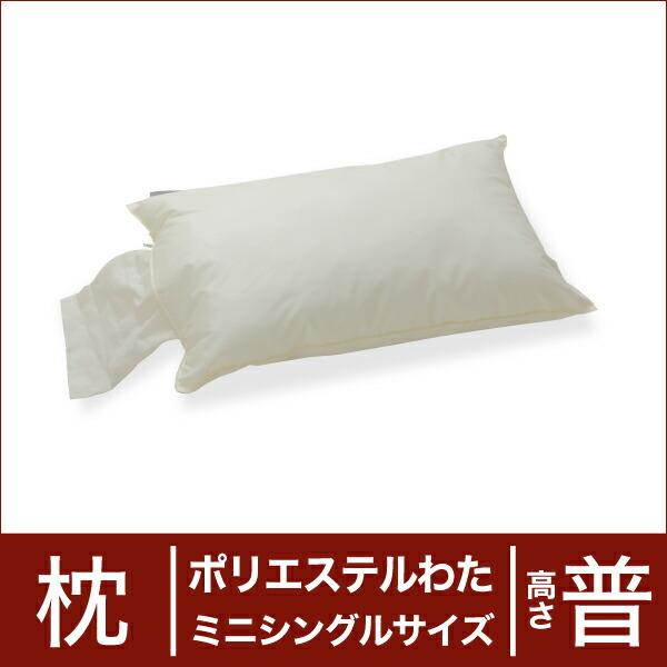 セレクト枕 ポリエステルわた ミニシングルサイズ(35×55cm) 高さ普通(高さ調整口付き) (代引き不可) P12Sep14