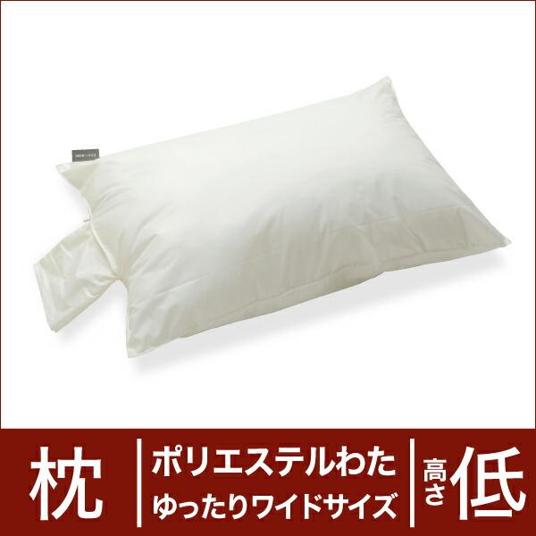 セレクト枕 ポリエステルわた ゆったりワイドサイズ(50×70cm) 高さ低め(高さ調整口付き) (代引き不可) P12Sep14