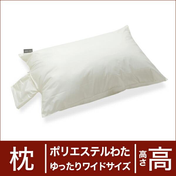セレクト枕 ポリエステルわた ゆったりワイドサイズ(50×70cm) 高さ高め(高さ調整口付き) (代引き不可) P12Sep14