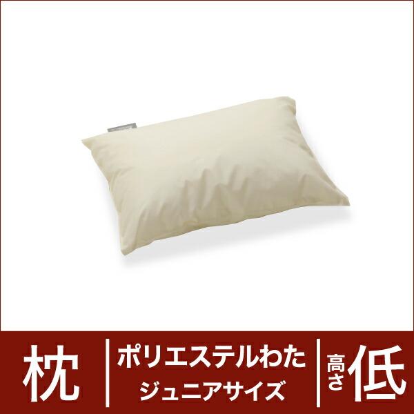 セレクト枕 ポリエステルわた ジュニアサイズ(29×40cm) 高さ低め(代引き不可) P12Sep14