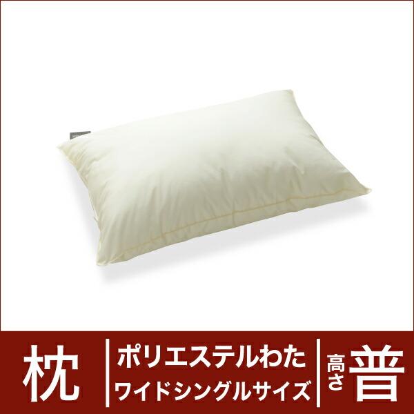 セレクト枕 ポリエステルわた ワイドシングルサイズ(43×70cm) 高さ普通(代引き不可) P12Sep14