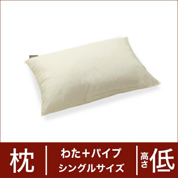 セレクト枕 ポリエステルわた+パイプ シングルサイズ(43×63cm) 高さ低め(代引き不可) P12Sep14