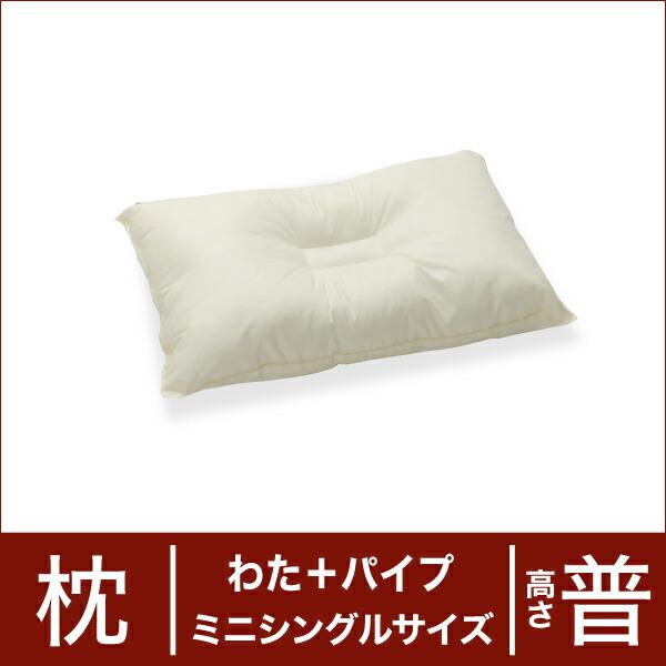 セレクト枕 ポリエステルわた+パイプ ミニシングルサイズ(35×55cm) 高さ普通(中央くぼみ形) (代引き不可) P12Sep14