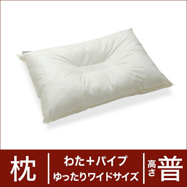 セレクト枕 ポリエステルわた+パイプ ゆったりワイドサイズ(50×70cm) 高さ普通(中央くぼみ形) (代引き不可) P12Sep14