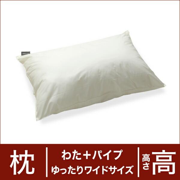 セレクト枕 ポリエステルわた+パイプ ゆったりワイドサイズ(50×70cm) 高さ高め(代引き不可) P12Sep14
