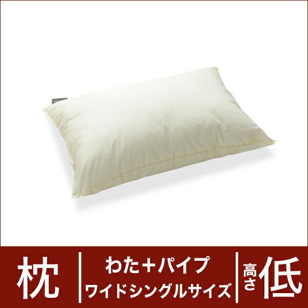 セレクト枕 ポリエステルわた+パイプ ワイドシングルサイズ(43×70cm) 高さ低め(代引き不可) P12Sep14