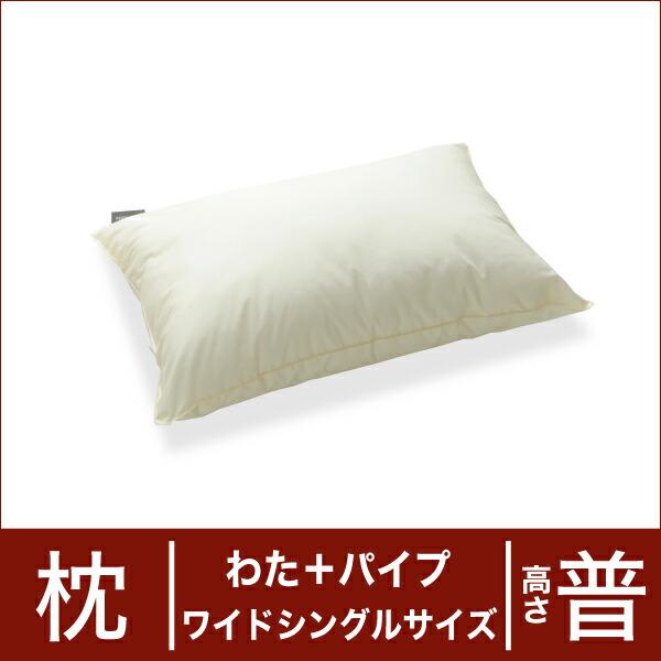 セレクト枕 ポリエステルわた+パイプ ワイドシングルサイズ(43×70cm) 高さ普通(代引き不可) P12Sep14