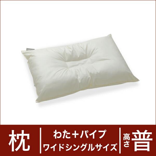 セレクト枕 ポリエステルわた+パイプ ワイドシングルサイズ(43×70cm) 高さ普通(中央くぼみ形) (代引き不可) P12Sep14