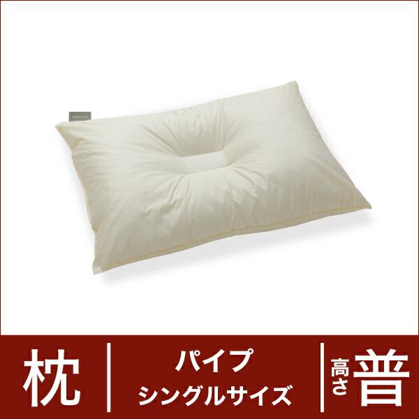 セレクト枕 パイプ シングルサイズ(43×63cm) 高さ普通(中央くぼみ形) (代引き不可) P12Sep14