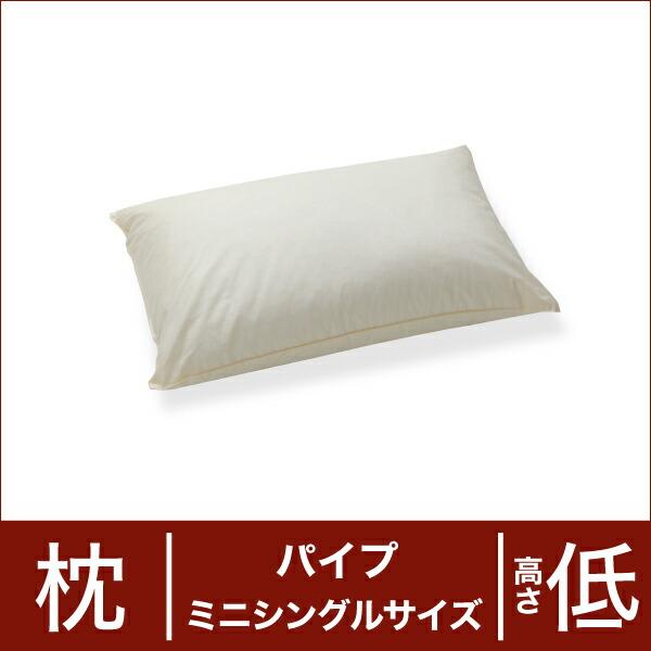 セレクト枕 パイプ ミニシングルサイズ(35×55cm) 高さ低め(代引き不可) P12Sep14