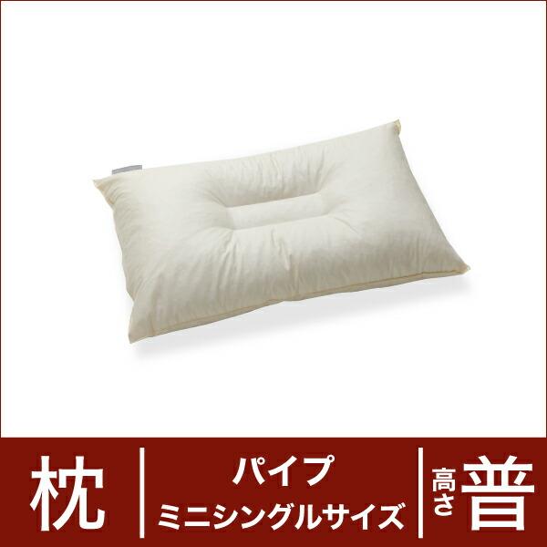 セレクト枕 パイプ ミニシングルサイズ(35×55cm) 高さ普通(中央くぼみ形) (代引き不可) P12Sep14