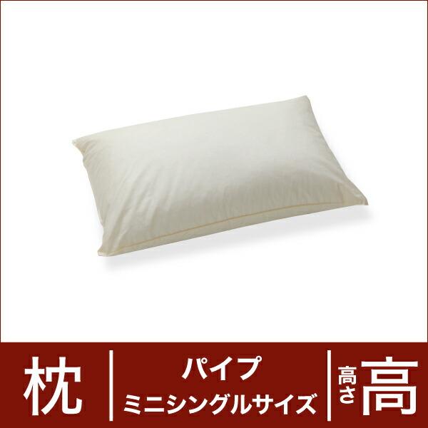 セレクト枕 パイプ ミニシングルサイズ(35×55cm) 高さ高め(代引き不可) P12Sep14