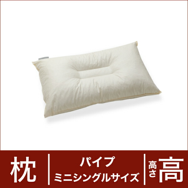 セレクト枕 パイプ ミニシングルサイズ(35×55cm) 高さ高め(中央くぼみ形) (代引き不可) P12Sep14