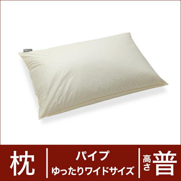 セレクト枕 パイプ ゆったりワイドサイズ(50×70cm) 高さ普通(代引き不可) P12Sep14