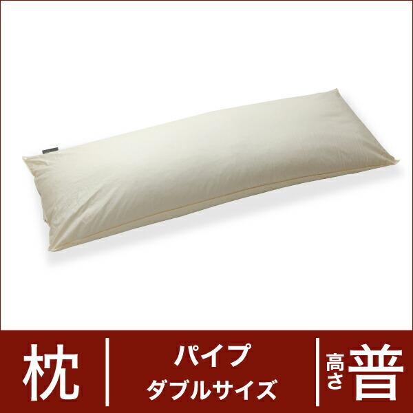セレクト枕 パイプ ダブルサイズ(43×120cm) 高さ普通(代引き不可) P12Sep14