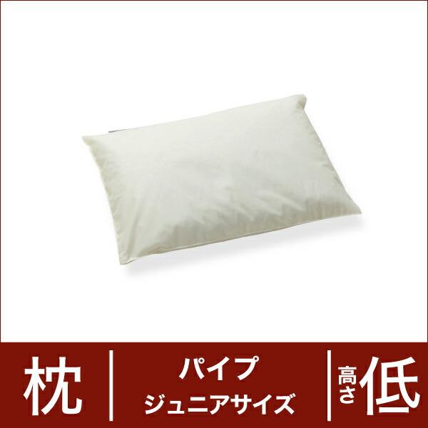 セレクト枕 パイプ ジュニアサイズ(29×40cm) 高さ低め(代引き不可) P12Sep14
