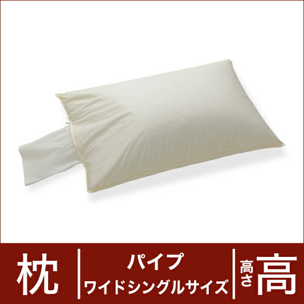 セレクト枕 パイプ ワイドシングルサイズ(43×70cm) 高さ高め(高さ調整口付き) (代引き不可) P12Sep14