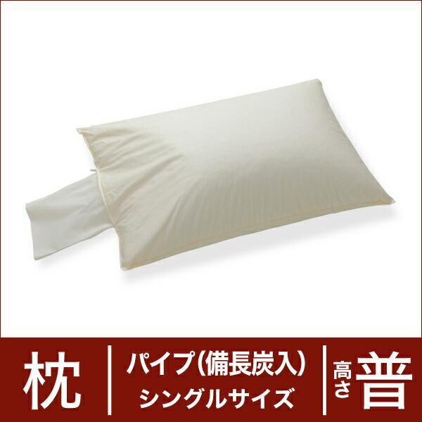 セレクト枕 パイプ(備長炭配合) シングルサイズ(43×63cm) 高さ普通(高さ調整口付き) (代引き不可) P12Sep14