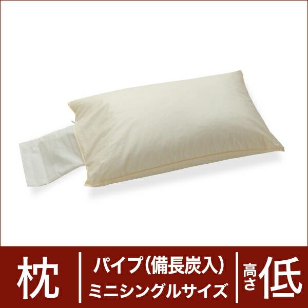 セレクト枕 パイプ(備長炭配合) ミニシングルサイズ(35×55cm) 高さ低め(高さ調整口付き) (代引き不可) P12Sep14