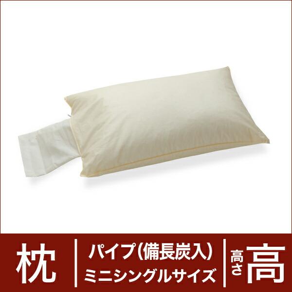 セレクト枕 パイプ(備長炭配合) ミニシングルサイズ(35×55cm) 高さ高め(高さ調整口付き) (代引き不可) P12Sep14
