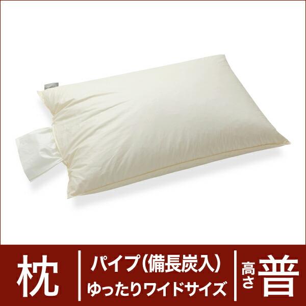 セレクト枕 パイプ(備長炭配合) ゆったりワイドサイズ(50×70cm) 高さ普通(高さ調整口付き) (代引き不可) P12Sep14