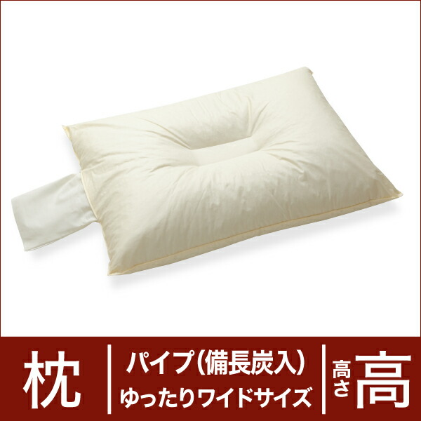 セレクト枕 パイプ(備長炭配合) ゆったりワイドサイズ(50×70cm) 高さ高め(高さ調整口付き+中央くぼみ形) (代引き不可) P12Sep14