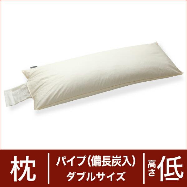セレクト枕 パイプ(備長炭配合) ダブルサイズ(43×120cm) 高さ低め(高さ調整口付き) (代引き不可) P12Sep14