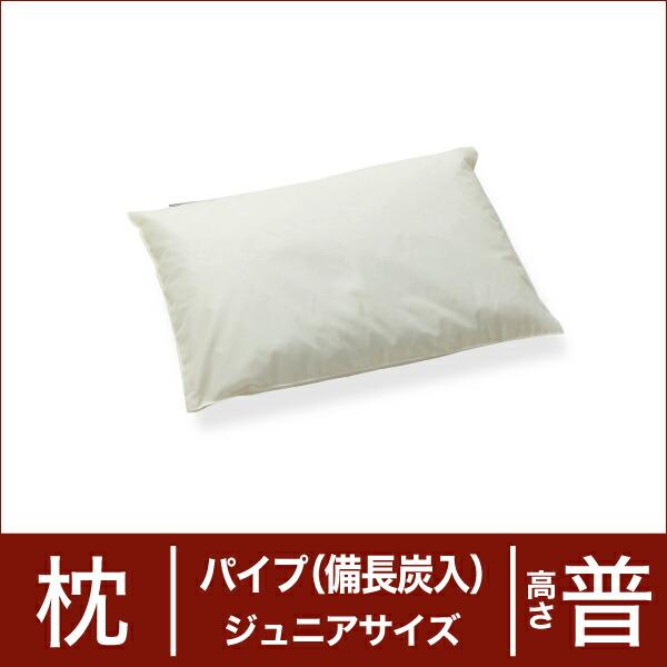 セレクト枕 パイプ(備長炭配合) ジュニアサイズ(29×40cm) 高さ普通(代引き不可) P12Sep14