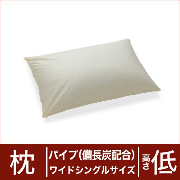セレクト枕 パイプ(備長炭配合) ワイドシングルサイズ(43×70cm) 高さ低め(代引き不可) P12Sep14