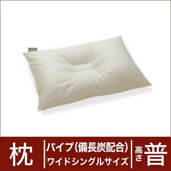 セレクト枕 パイプ(備長炭配合) ワイドシングルサイズ(43×70cm) 高さ普通(中央くぼみ形) (代引き不可) P12Sep14