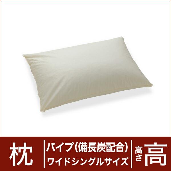 セレクト枕 パイプ(備長炭配合) ワイドシングルサイズ(43×70cm) 高さ高め(代引き不可) P12Sep14