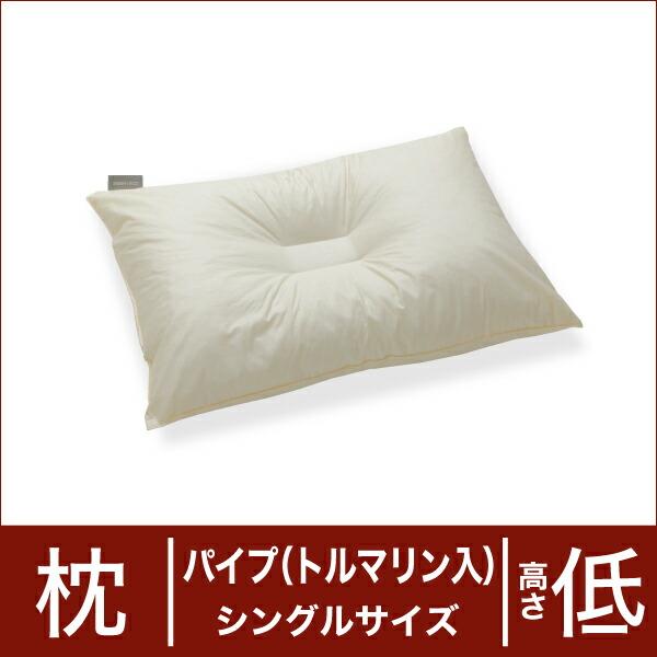 セレクト枕 パイプ(トルマリン配合) シングルサイズ(43×63cm) 高さ低め(中央くぼみ形) (代引き不可) P12Sep14