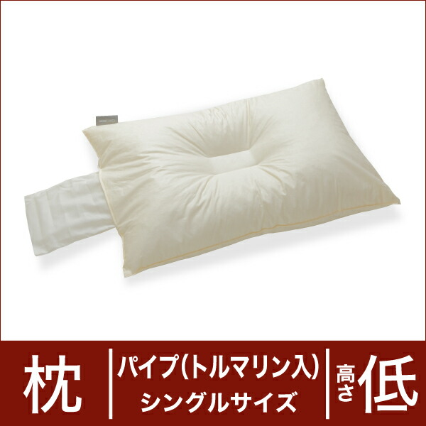 セレクト枕 パイプ(トルマリン配合) シングルサイズ(43×63cm) 高さ低め(高さ調整口付き+中央くぼみ形) (代引き不可) P12Sep14