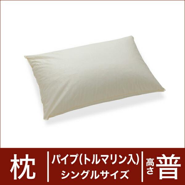 セレクト枕 パイプ(トルマリン配合) シングルサイズ(43×63cm) 高さ普通(代引き不可) P12Sep14
