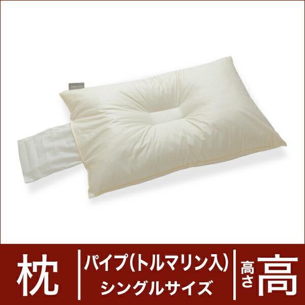 セレクト枕 パイプ(トルマリン配合) シングルサイズ(43×63cm) 高さ高め(高さ調整口付き+中央くぼみ形) (代引き不可) P12Sep14