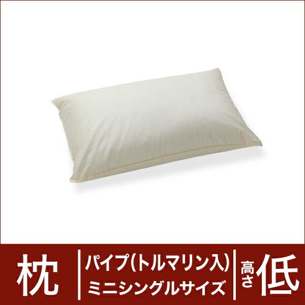 セレクト枕 パイプ(トルマリン配合) ミニシングルサイズ(35×55cm) 高さ低め(代引き不可) P12Sep14
