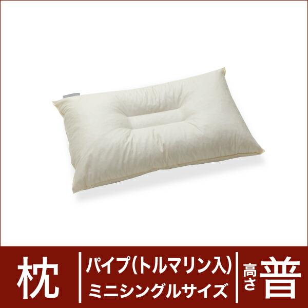 セレクト枕 パイプ(トルマリン配合) ミニシングルサイズ(35×55cm) 高さ普通(中央くぼみ形) (代引き不可) P12Sep14