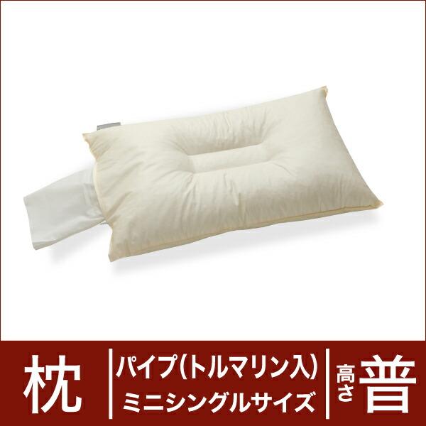 セレクト枕 パイプ(トルマリン配合) ミニシングルサイズ(35×55cm) 高さ普通(高さ調整口付き+中央くぼみ形) (代引き不可) P12Sep14