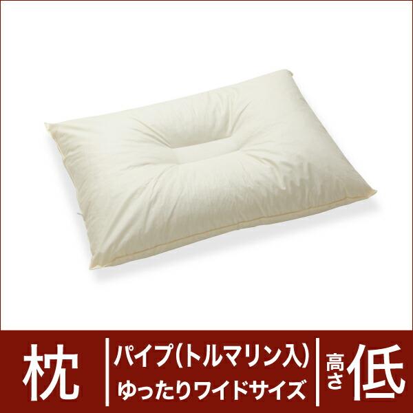 セレクト枕 パイプ(トルマリン配合) ゆったりワイドサイズ(50×70cm) 高さ低め(中央くぼみ形) (代引き不可) P12Sep14
