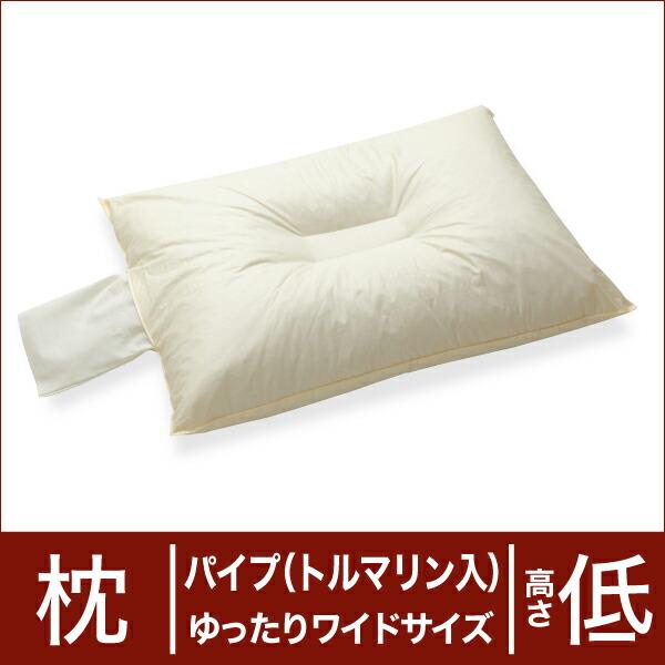 セレクト枕 パイプ(トルマリン配合) ゆったりワイドサイズ(50×70cm) 高さ低め(高さ調整口付き+中央くぼみ形) (代引き不可) P12Sep14