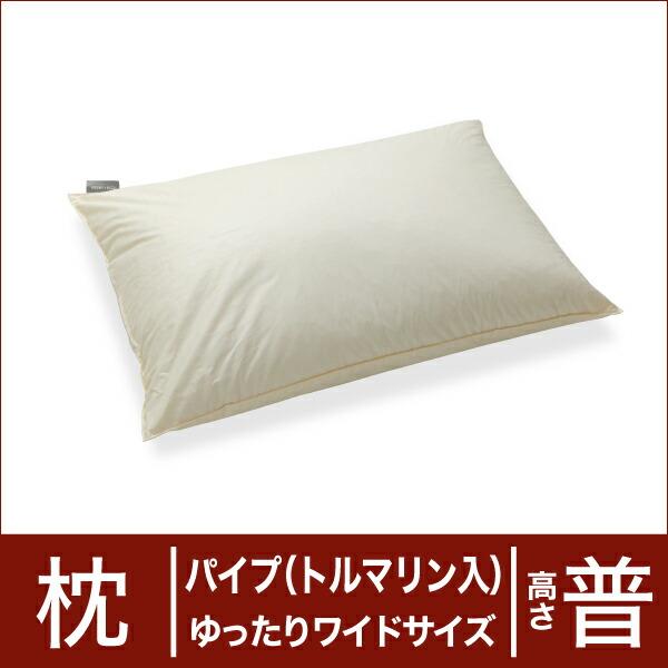 セレクト枕 パイプ(トルマリン配合) ゆったりワイドサイズ(50×70cm) 高さ普通(代引き不可) P12Sep14