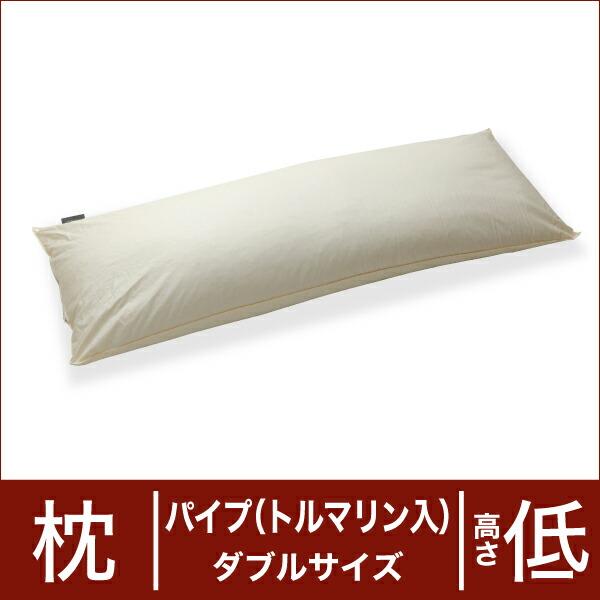 セレクト枕 パイプ(トルマリン配合) ダブルサイズ(43×120cm) 高さ低め(代引き不可) P12Sep14