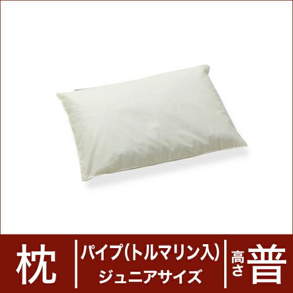 セレクト枕 パイプ(トルマリン配合) ジュニアサイズ(29×40cm) 高さ普通(代引き不可) P12Sep14